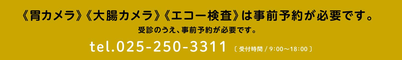 《胃カメラ》《大腸カメラ》《エコー検査》は事前予約が必要です。ご希望の方はお電話にてお問い合わせください。